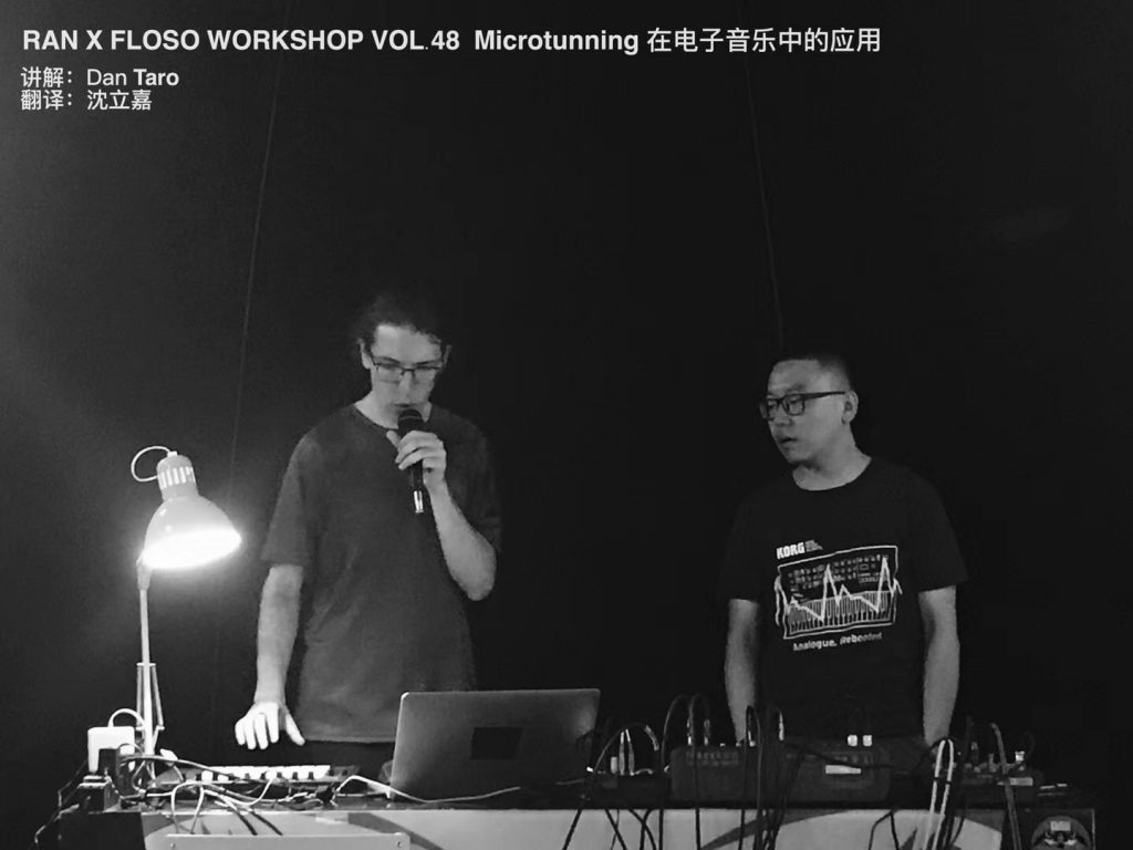 Beijing Microtuning Lecture & Performance